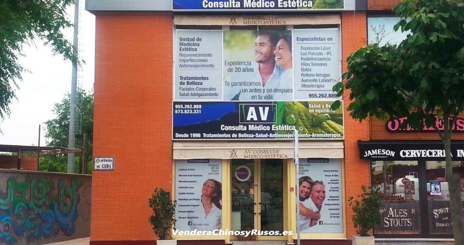 Отличная местная возможность в коммерческом районе Севильи